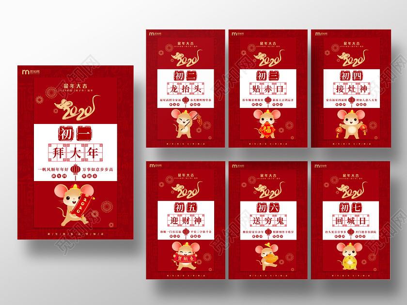 紅色喜慶鼠年新年春節習俗過年習俗大年初一到初七拜年宣傳海報套圖模板