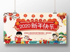 2020新年快樂幼兒園元旦新年春節展板