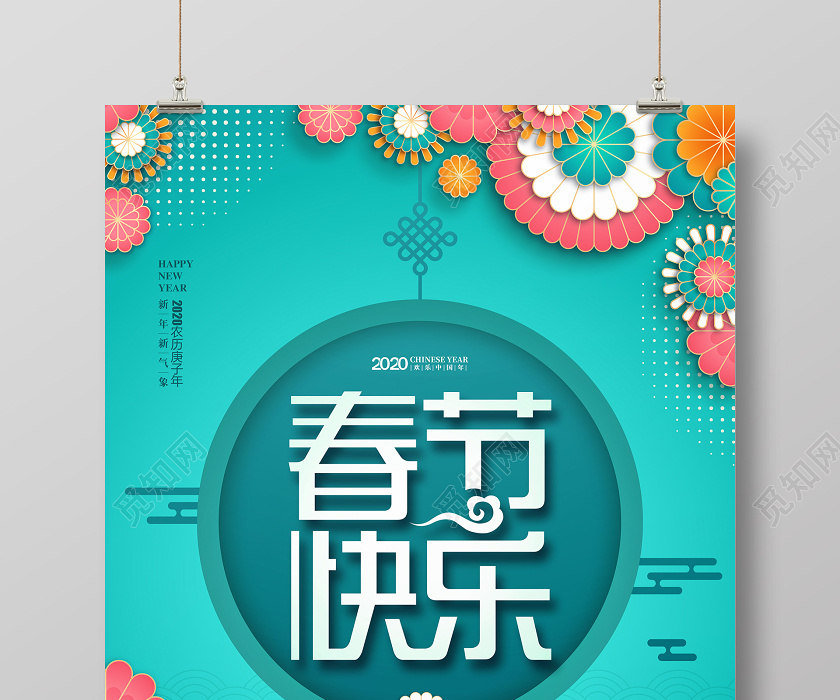 綠色簡約春節快樂新年剪紙宣傳海報設計