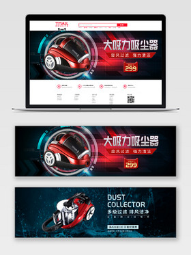 電商淘寶炫酷科技吸塵器宣傳促銷海報banner家電