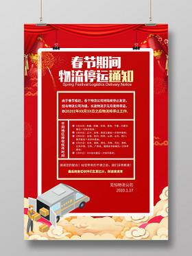 紅色熱情風2020新年鼠年春節春節期間物流停運通知海報