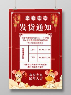 紅色熱情風2020新年鼠年春節春節期間發貨通知海報