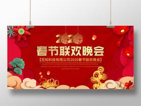 春晚紅色喜慶2020新年剪紙新春春節聯歡晚會舞臺背景展板