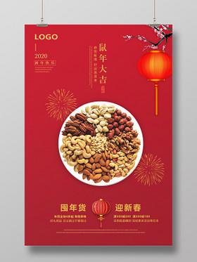 紅色熱情風2020新年鼠年春節鼠年大吉宣傳海報