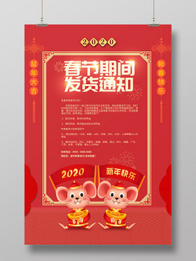 紅色簡約中國風春節發貨通知2020新年鼠年春節海報