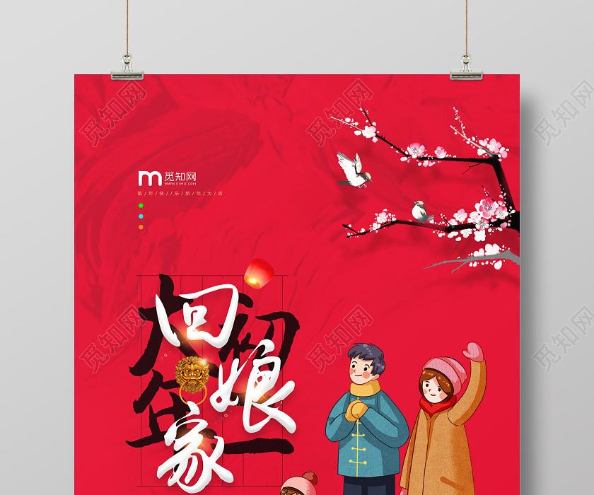 春節傳統習俗大全大年初二回娘家海報春節習俗大年初一至初七系列