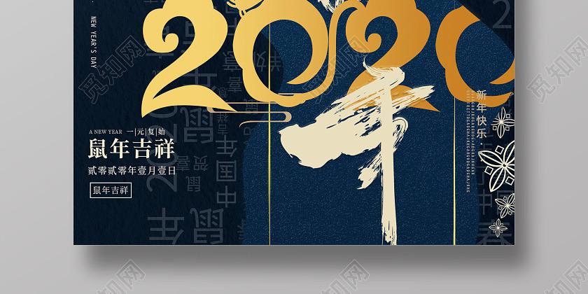 藍色古典簡潔風鼠年賀新年迎元旦宣傳海報設計新年鼠年春節