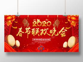 紅色中國風2020春節聯歡晚會迎新年展板