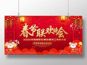 紅色中國風2020春節聯歡晚會新年展板
