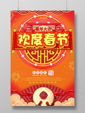黃色大氣歡度春節鼠年大吉2020新年宣傳海報