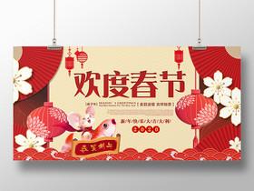 紅色大氣歡度春節恭賀新年2020鼠年宣傳展板