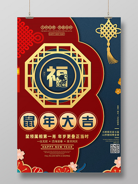 紅色復古新年鼠年春節鼠年大吉福字宣傳海報