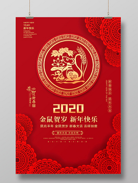 春節新年賀卡新年快樂鼠年2020金鼠賀歲新年剪紙快樂鼠兆豐年金鼠賀歲鼠年大吉新年元旦海報