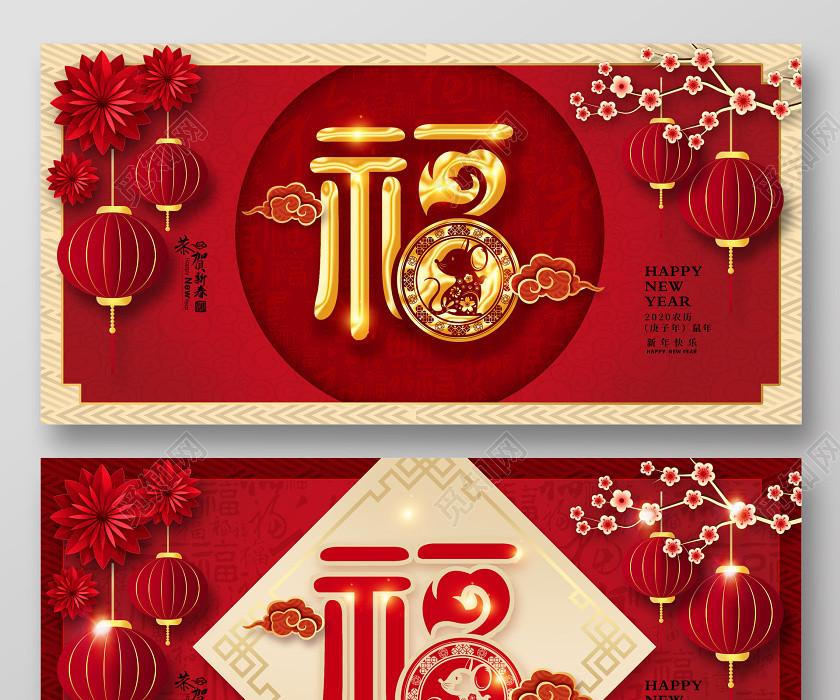 紅色傳統2020福字恭賀新禧新年快樂新年展板設計