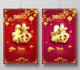 春節紅色大氣2020鼠年恭賀新禧新年新春宣傳海報設計