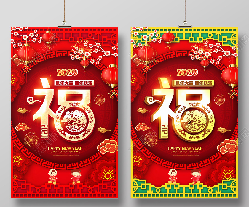春節喜慶2020福字快樂鼠年新春海報設計