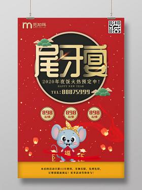 紅色喜慶素材組合2020鼠年尾牙宴宣傳海報