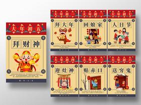 喜慶素材組合2020鼠年春節習俗宣傳海報