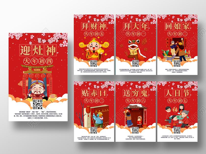 紅色素材組合2020鼠年春節習俗宣傳海報