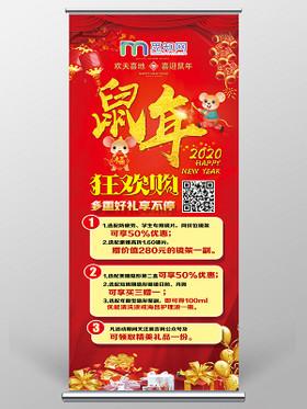 紅色喜慶2020鼠年眼鏡新年展架新年易拉寶