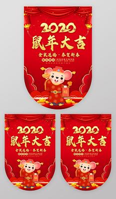 新年鼠年過年春節超市促銷紅色喜慶2020鼠年大吉金鼠送福恭賀宣傳吊旗
