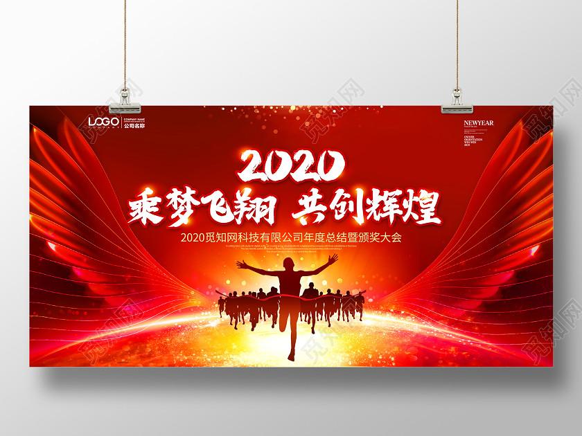 大氣2020乘夢飛翔共創輝煌年度總結暨頒獎大會年會舞臺背景