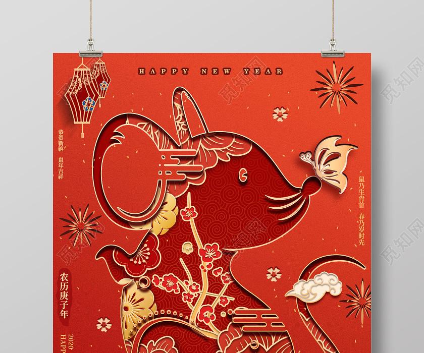 新年祝福紅色簡約春節2020金鼠賀歲剪紙宣傳海報設計鼠年新年春節
