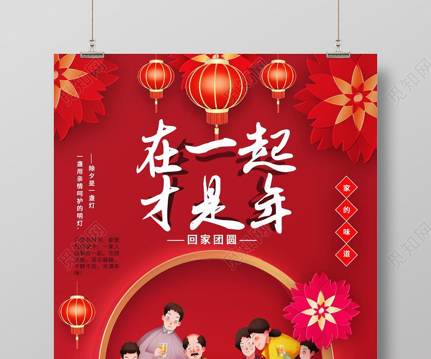 年夜飯團圓飯除夕紅色喜慶在一起才是年過年團圓回家過年全家福海報