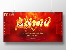 紅色大氣炫酷火焰贏戰2020新年年會活動宣傳海報展板