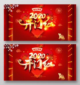 紅色大氣2020鼠年開門紅鼠年納福喜迎鼠年新年快樂展板設計
