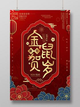 紅色中國風恭賀新春金鼠賀歲2020鼠年新年宣傳海報鼠年新年春節