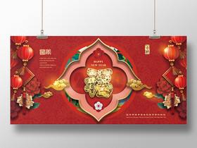 紅色喜慶立體剪紙風格新年春節福字創意宣傳海報