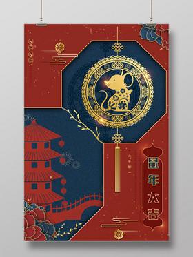 藍紅色中國風恭賀新春鼠年大吉2020鼠年新年宣傳海報鼠年新年鼠年新年春節