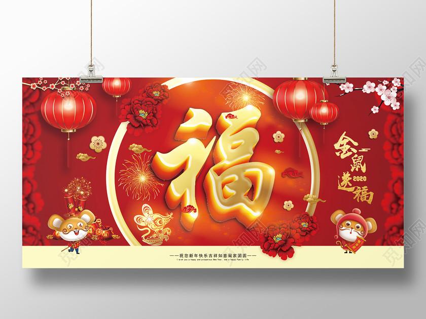 紅色喜慶立體剪紙風格新年春節福字宣傳海報