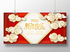 紅色喜慶剪紙風鼠年2020元旦新年快樂海報設計