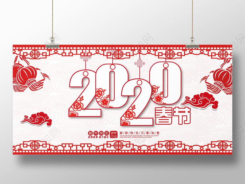 2020春節鼠年傳統剪紙風中國風展板