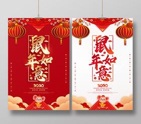 紅色白色喜慶中國風新年鼠年春節如意宣傳海報