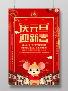 紅色卡通慶元旦迎新春鼠年大吉促銷海報