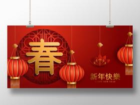 紅色喜慶剪紙風大紅燈籠鼠年2020元旦新年快樂春節海報設計