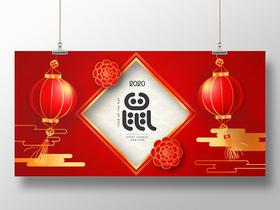 紅色喜慶鼠年2020元旦新年快樂海報設計