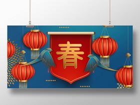 藍色大紅燈籠春節鼠年2020元旦新年快樂喜慶海報設計
