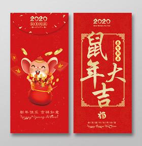 紅色喜慶中國風2020鼠年新年紅包素材