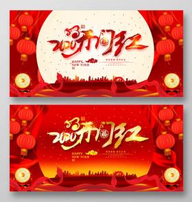紅色大氣2020鼠年開門紅恭賀新禧新年新春展板設計