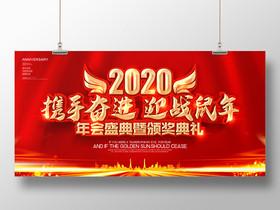 紅大氣2020攜手奮進迎戰鼠年年度總結暨大會年會舞臺背景