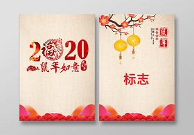 紅色幾何簡約中國風2020新年春節鼠年封面