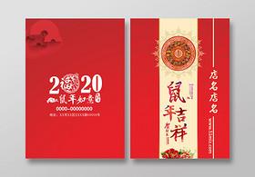 紅色幾何中國風鼠年吉祥2020新年春節鼠年封面