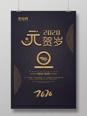 黑金大氣2020賀歲鼠年元旦快樂新年海報2020鼠年元旦新年