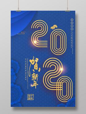 藍色簡約賀新年2020鼠年元旦新年海報