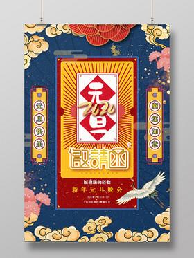 國潮風2020鼠年元旦新年晚會邀請函海報