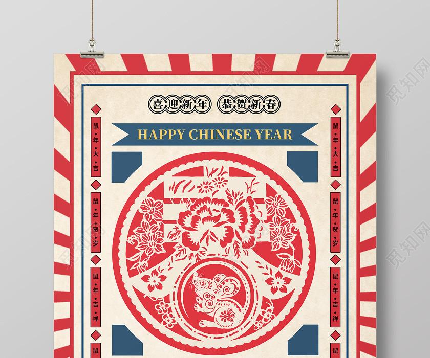 簡約民國風2020喜迎鼠年新年宣傳海報設計